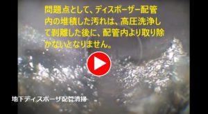 地下ディスポーザ配管清掃の動画